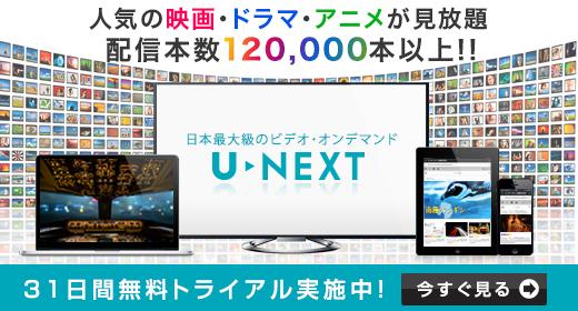 映画、ドラマ、アニメが見放題!今なら【31日間無料トライアルキャンペーン中】U-NEXT