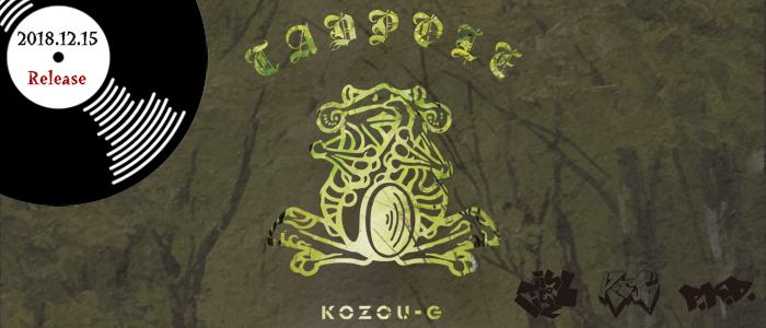 100%レコード!北海道発Smooth Jazz Hip Hop MIX『kozou-g / Tadpole』12/19 リリース!!
