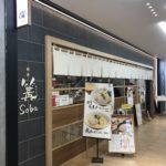 【札幌駅前通地下歩行空間直結】濃厚鶏白湯創作ラーメン『銀座 篝 札幌店』