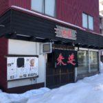 【電車通り沿い】札幌味噌と豚骨の旨味を兼ね備えたコク深ラーメン『朱蓮』
