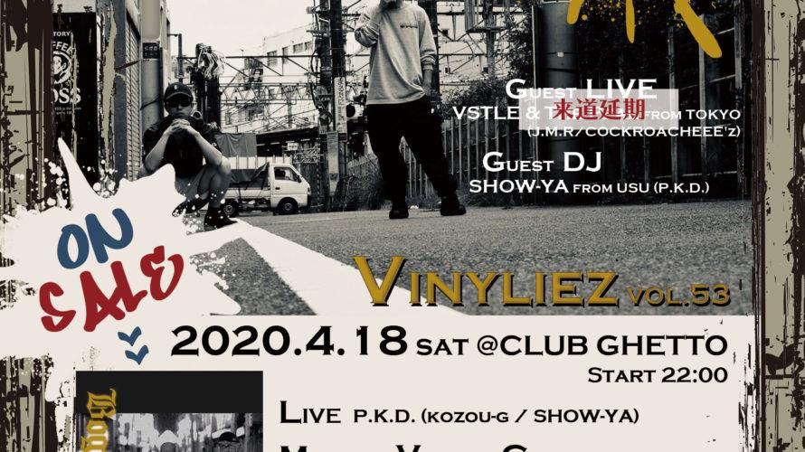 """""""Vinyliez vol.53"""" 2020/4/18 sat. CLUB GHETTOより無料LIVE配信にて開催。投げ銭システムも導入!"""